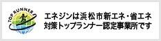エネジンは浜松市新エネ・省エネ対策トップランナー認定事業所です