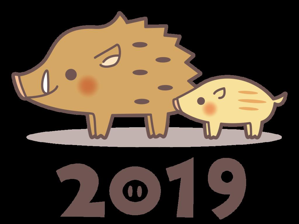 謹賀新年_いのしし