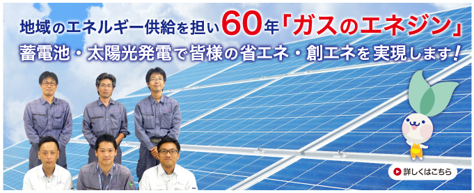 創エネ新時代の到来です! 太陽光発電システムならエネルギー総合提案のエネジンソーラーへ!