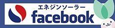 エネジンソーラー公式Facebook