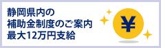 静岡県の補助金について