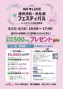 第5回WELOVE遠州浜松・浜名湖フェスティバル-2