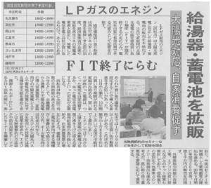 R元年7月5日_太陽光自家消費促進_日経新聞