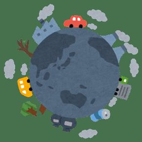 世界規模で環境規制