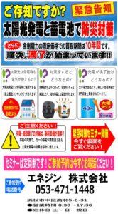 ★A4蓄電池セミナー案内チラシ(緊急告知)20191111②