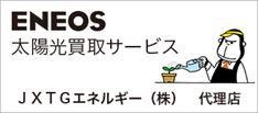 ENEOS太陽光買取サービス