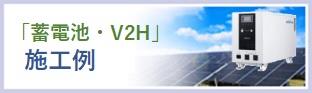 蓄電池・V2H施工例